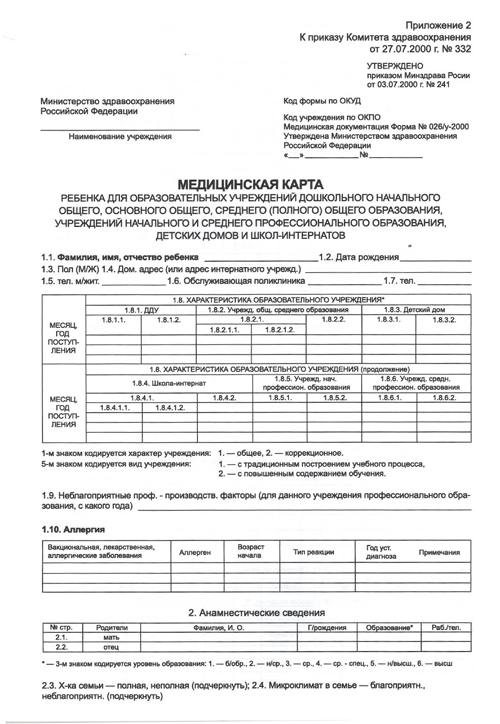 Медицинская карта ребенка Алтуфьевский район таблица биохимического анализа крови с расшифровкой