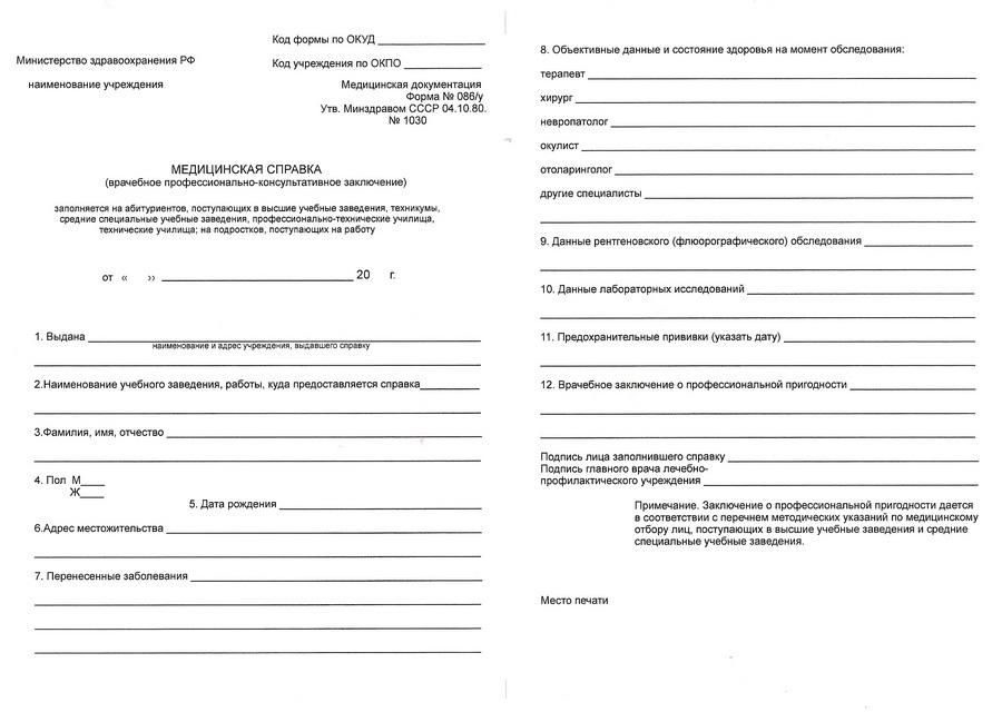 Справка по форме 086/у Выборгский район анализы крови на наличие тяжелых металлов