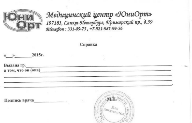 Справка в лагерь ребенкуметро Крестовкий остров срок выдается медицинская справка