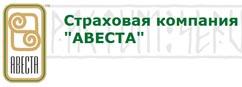 Страховая компания «Авеста».